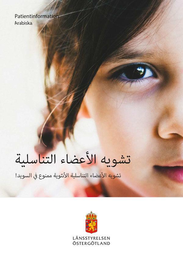 Patientinfo könsstympning - arabiska