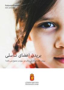 Patientinfo könsstympning - dari persiska